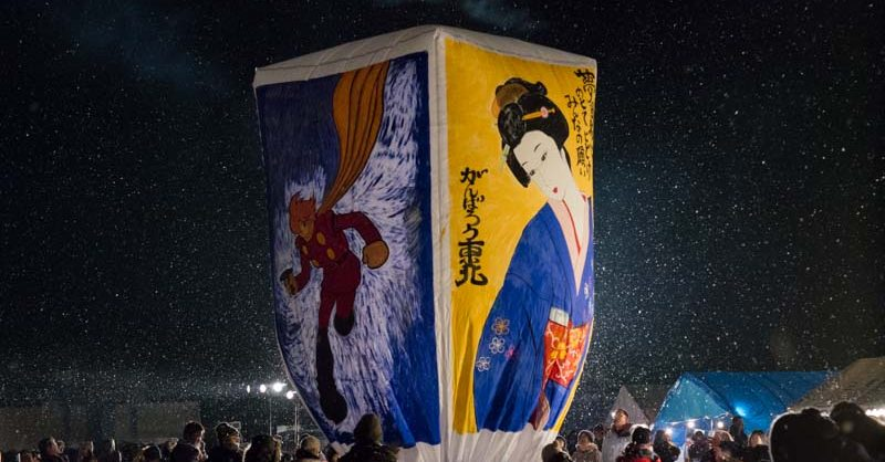 願いを込めて夜空に昇る仙北市上桧木内地区の「紙風船上げ」