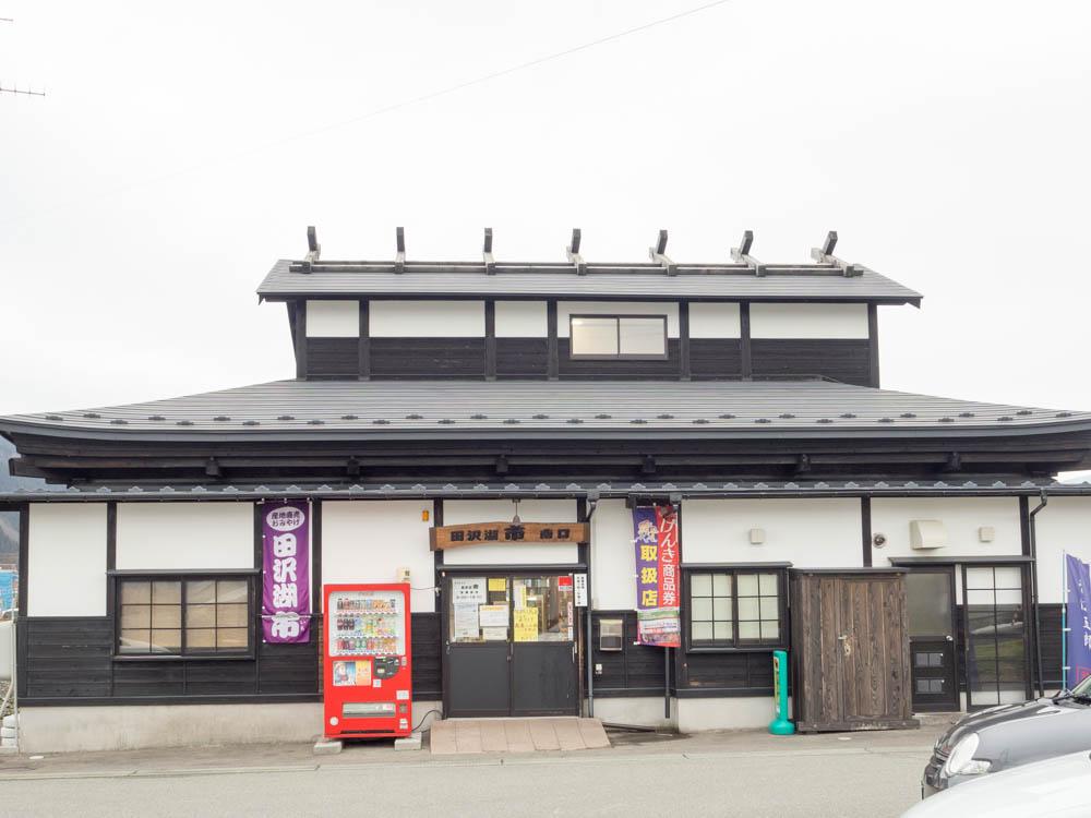 田沢湖駅から歩いて2分 十割そば処「そば五郎」