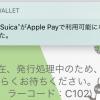 VISAが使えない!? iPhone7に楽天VISAカードをsuica登録する方法