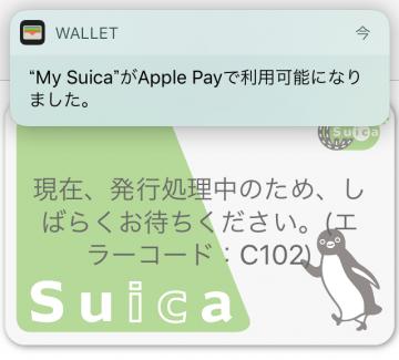 suica12