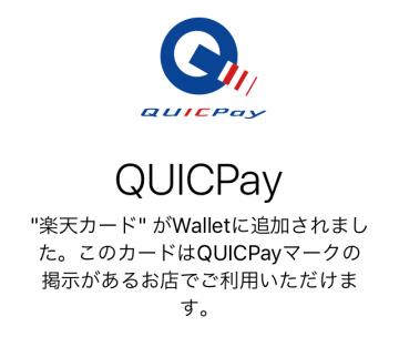楽天Edy_QUICPay