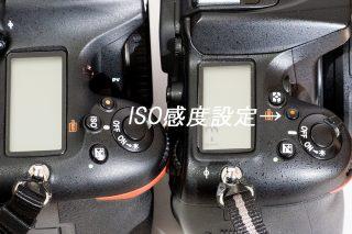 D7200をD500の様に右手だけでISO感度設定のおすすめカスタマイズ方法