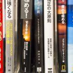 アマゾンで写真の事が分かるおすすめの本を3冊だけ紹介します